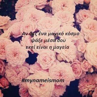 #mynameismomcy#instamom#momblog#momlife#momoftwogirls#lifequotes#τοόνομαμουείναιμαμά#cy