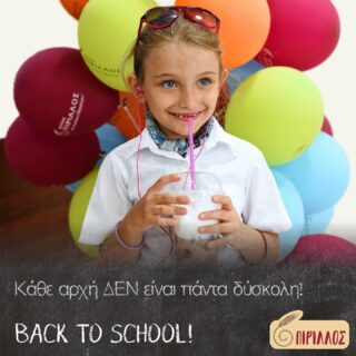 💥 BACK TO SCHOOL 💥 Κάθε αρχή και δύσκολη λέμε! Αλλά γίνεται ευκολότερη και πιο δημιουργική με το δικό μας #IceChocolate 🤩 #backtoschool #pirillosbakeries